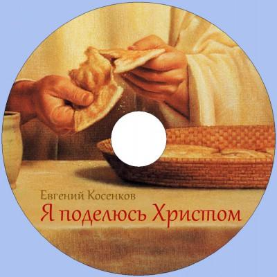 Евгений Косенков - Я поделюсь Христом (2009)