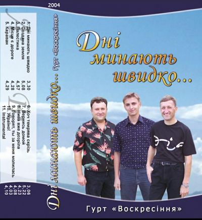 Гурт Воскресіння - Дні минають швидко (2004)