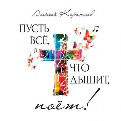 Алексей Каратаев - Пусть всё что дышит поёт (2018)