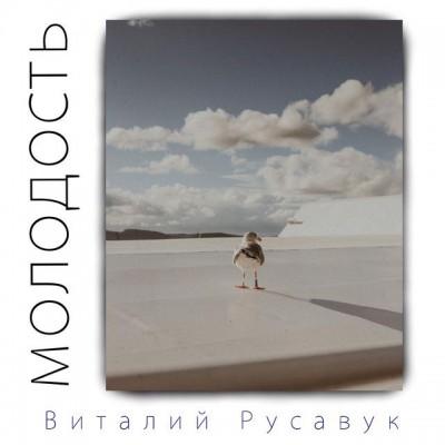 Vitaliy Rusavuk - Молодость (2019)