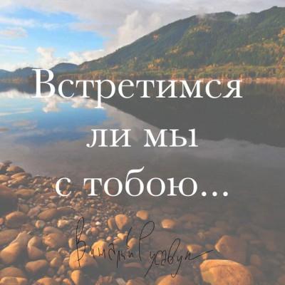 Vitaliy Rusavuk - Встретимся ли мы с тобою (2018)