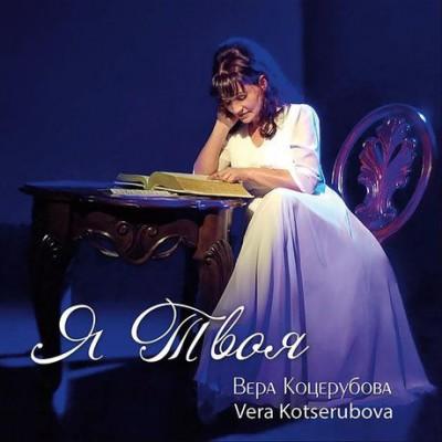 Vera Kotserubova - Я твоя (2018)