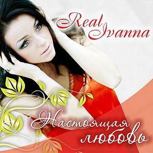 RealIvanna - Настоящая любовь (2012)