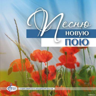 МСЦ ЕХБ - Песню новую пою (2020)