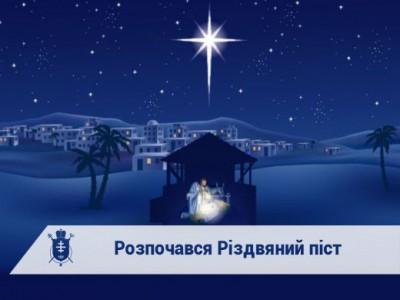 Нова пісня - Різдвяний