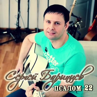 Сергей Баринцев - Псалом 22 (2014)
