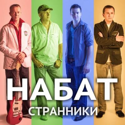 Набат - Странники (2017)
