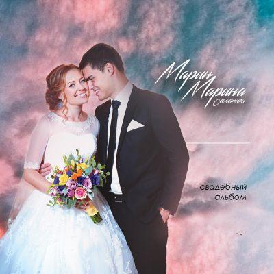 Marin & Marina Sevastian - Свадебный (2020)