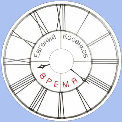Евгений Косенков - Время (2018)