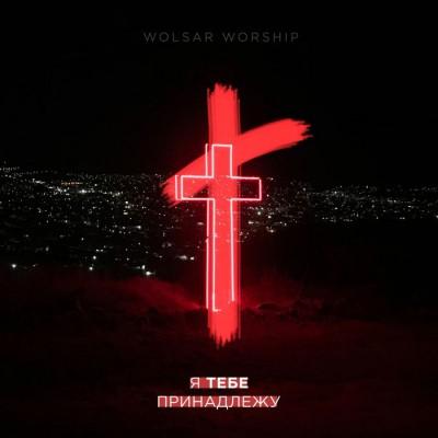Wolsar Worship - Я тебе принадлежу (2018)