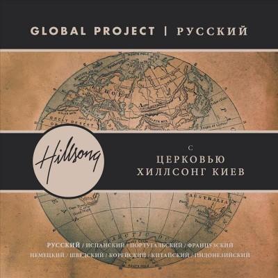 Hillsong En Français - Global Project FRANÇAIS (2012)