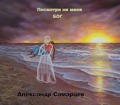 Александр Самарцев - Посмотри на меня Бог (2015)