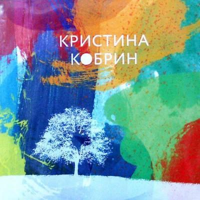 Кристина Кобрин - Kristina Kobrin (2011)