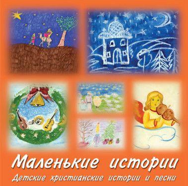 Казакевич Наталья - Маленькие истории (2003)