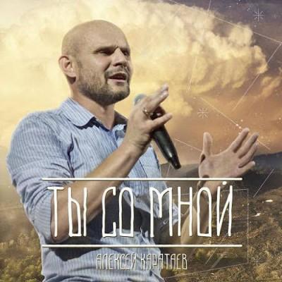 Алексей Каратаев - Ты со мной (2015)