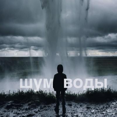 Imprintband - Шум воды (2018)