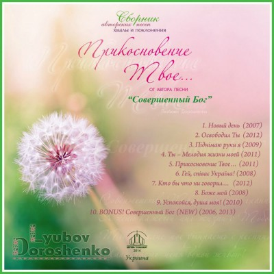 Любовь Дорошенко - Прикосновение Твое (2014)