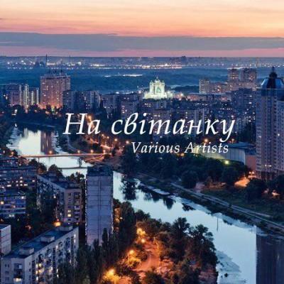 Various Artists - На світанку (2017)