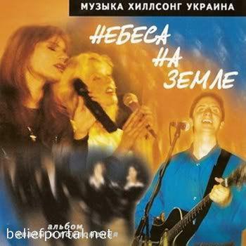 Хиллсонг Киев - Небеса на земле (2000)