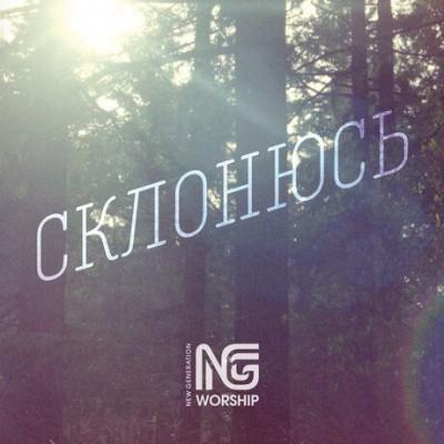 NG Worship - Склонюсь (2014)