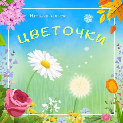 Егор и Наталия Лансере - Цветочки (2018)