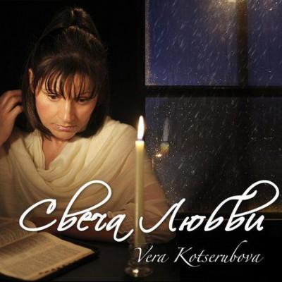 Vera Kotserubova - Свеча Любви (2009)