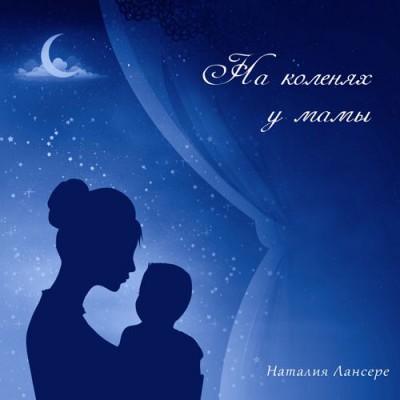 Егор и Наталия Лансере - На коленях у мамы (2018)