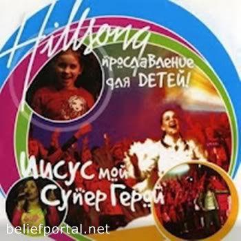 Хиллсонг Kids Киев - Иисус мой Супергерой (2005)