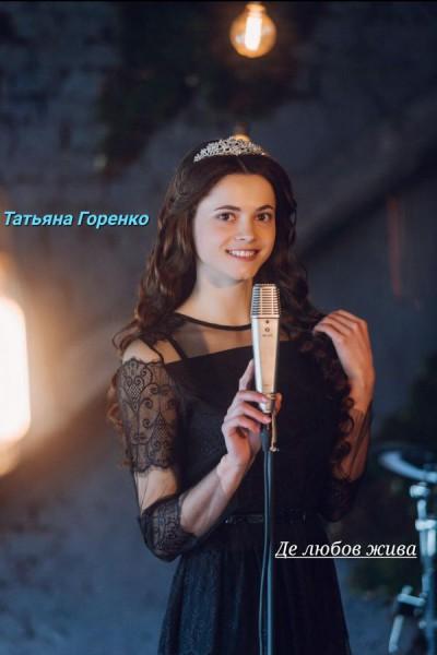 Татьяна Горенко - Де Любов Жива (2018)