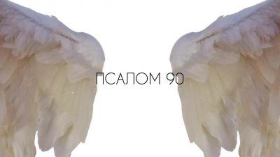 Real Ivanna - Псалом 90 (2020)