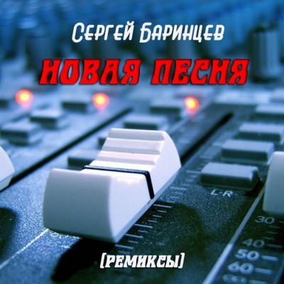 Сергей Баринцев - Новая песня (ремиксы) [EP] (2014)