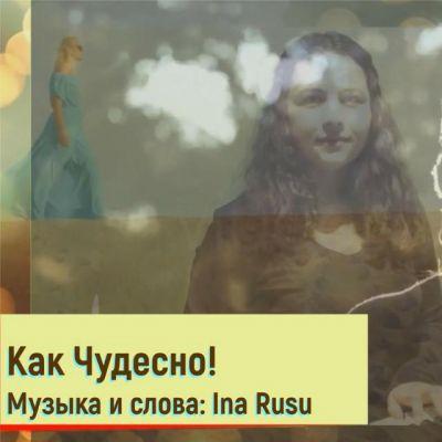 Ina Rusu - Как Чудесно! (2020)