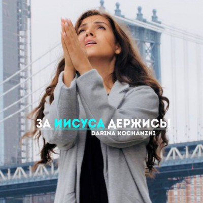 Darina Kochanzhi - За иисуса держись (2019)