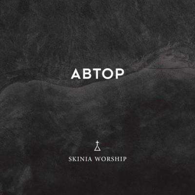 Skinia Worship - Автор (2017)