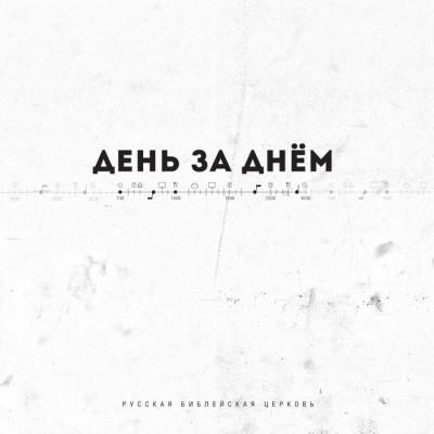Русская Библейская церковь - День за днем (2017)