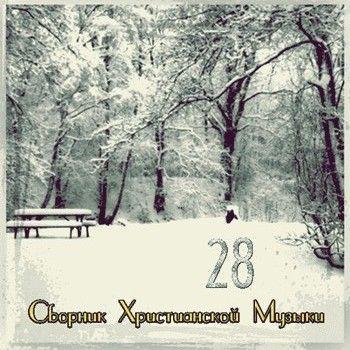 Сборник Христианской Музыки 28 -