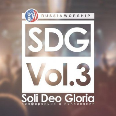Russia Worship - SDG Vol. 3 (2017)
