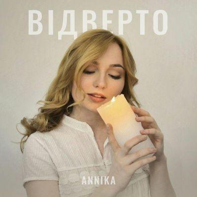 Annika - Відверто фонограммы (2019)