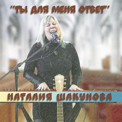 Наталия Шакунова - Ты для меня ответ (2019)