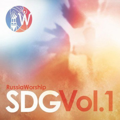 Russia Worship - SDG Vol. 1 (2016)