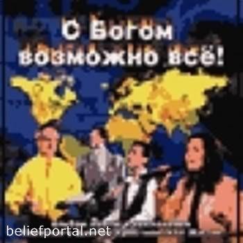 Хиллсонг Киев - С Богом возможно всё (1998)