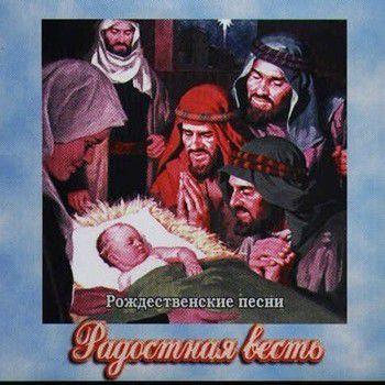 Радостная Весть - Рождественские песни (2000)