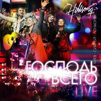 Хиллсонг Киев - Господь всего (2007)