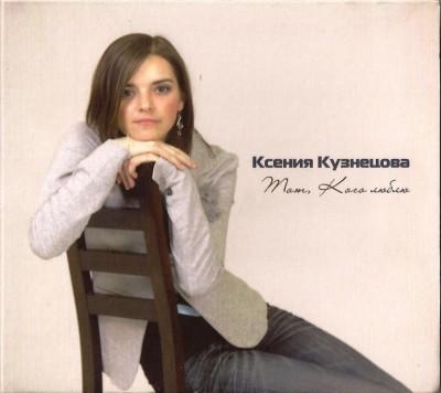 Ксения Кузнецова si Кирилл Кузнецов - Тот Кого люблю (2011)