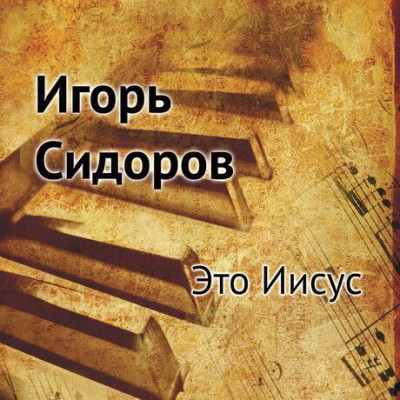 Игорь Сидоров - Это иисус (2018)