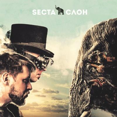 Secta - Слон (2018)