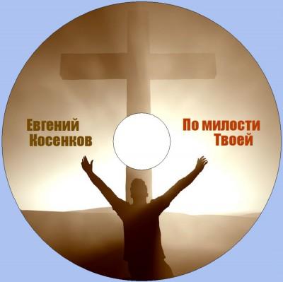 Евгений Косенков - Я по милости Твоей (2009)