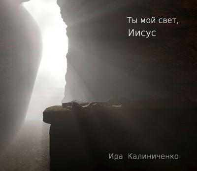 Ира Калиниченко - Ты мой свет Иисус (2016)