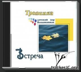 Детский хор ТРОПИНКАг. Владикавказ - Встреча (2009)