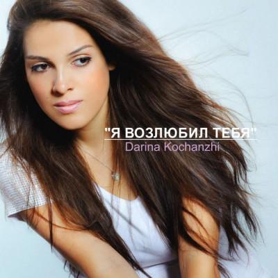 Darina Kochanzhi - Я возлюбил тебя (2016)